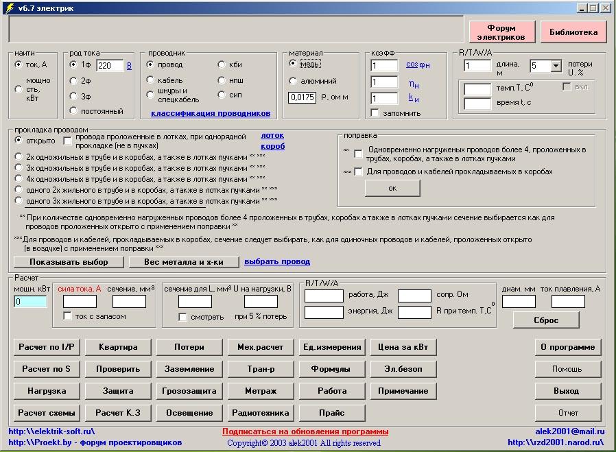 бесплатные программы для электрика проектировщика