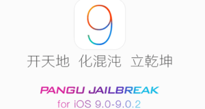 Pangu джейлбрейк (jailbreak) для iOS 9