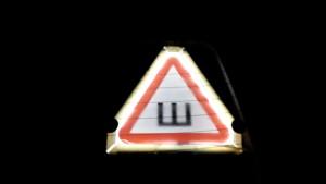 Подсветка для знака шипы