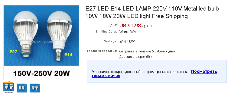 LED лампа с металлическим радиатором