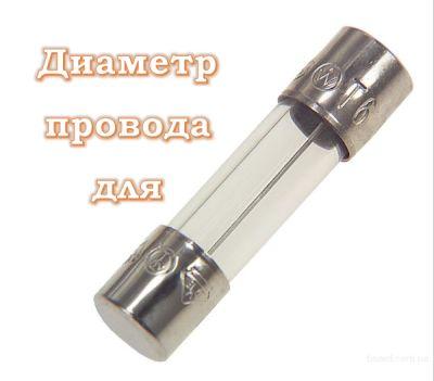 diametr-provoda-dlya-predohranitelya1