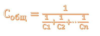 Формула последовательного соединения