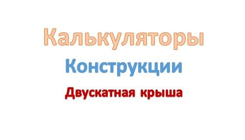 Калькулятор_констр_двускат