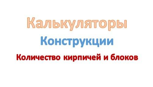 Калькулятор_констр_кирблок