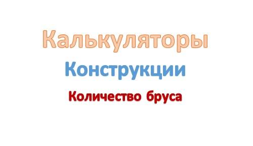 Калькулятор_констр_колбруса