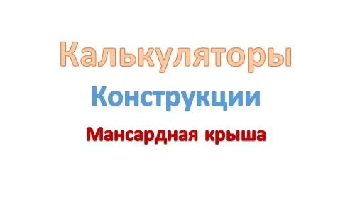Калькулятор_констр_мансард