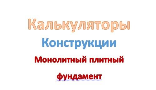 Калькулятор_констр_монолфунд