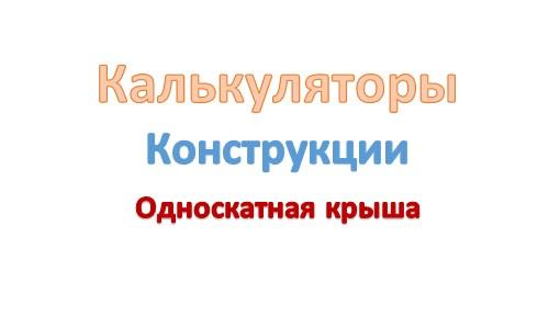 Калькулятор_констр_односкат