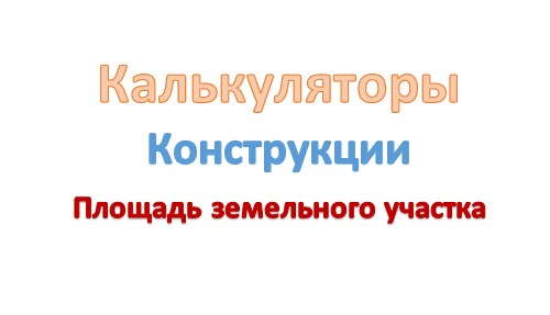Калькулятор_констр_площземел