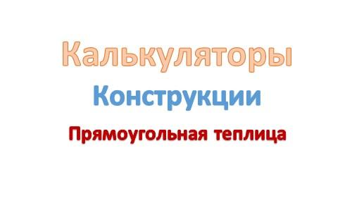 Калькулятор_констр_прамоугтепл