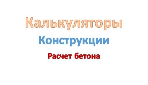 Калькулятор_констр_расчбетона