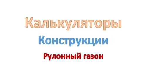 Калькулятор_констр_рулонныйгазон