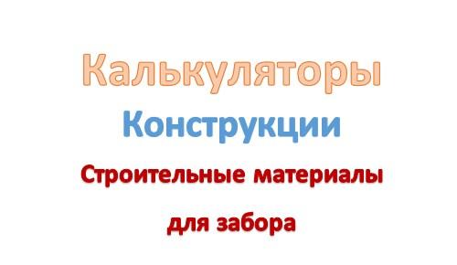 Калькулятор_констр_стройматзаб