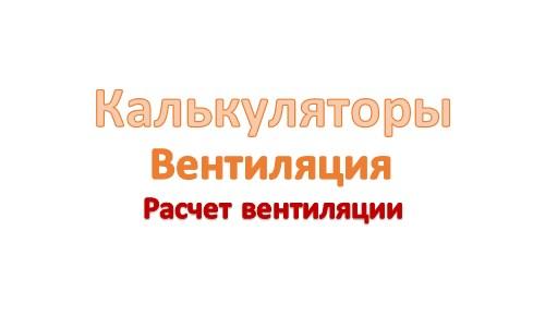 Калькулятор_вент_расч