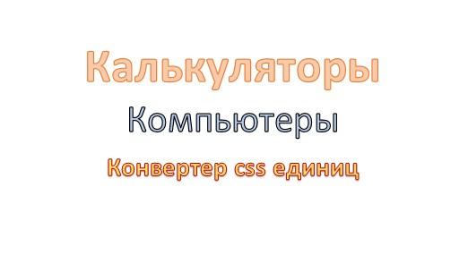Калькулятор_комп_конверcss