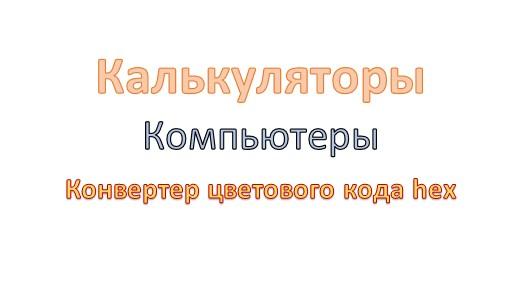Калькулятор_комп_конвцифкода