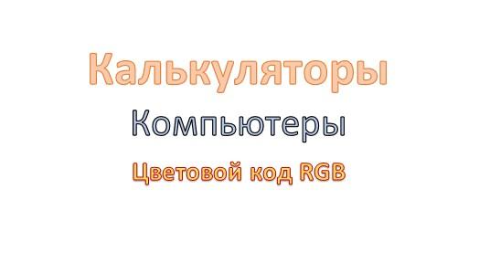 Калькулятор_комп_цветкодrgb