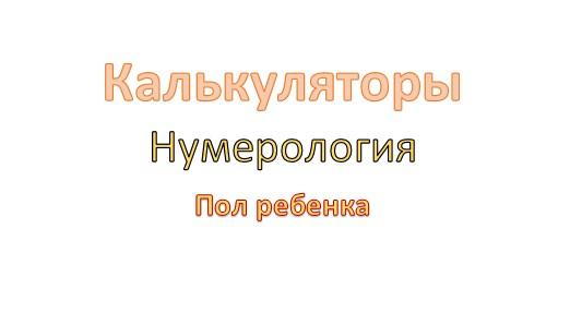 Калькулятор_нум_полреб