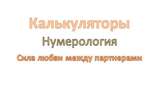 Калькулятор_нум_силлюб