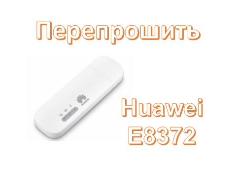 Huawei E8372 _2